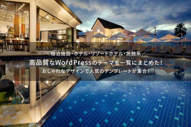 宿泊施設・ホテル・旅館系の高品質なワードプレスのテーマをまとめた!おしゃれなデザインのテンプレートが集合!