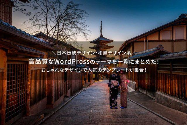 日本伝統デザイン・和風デザイン系の高品質なワードプレスのテーマをまとめた!おしゃれなデザインのテンプレートが集合!