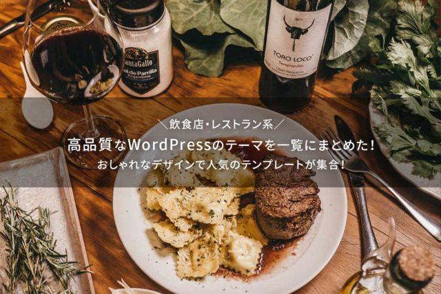 飲食店・レストラン系の高品質なワードプレスのテーマをまとめた!おしゃれなデザインのテンプレートが集合!