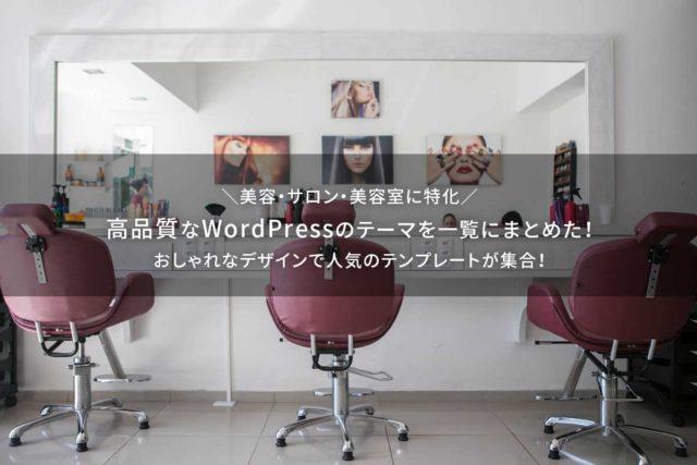 美容サロン・美容室・ビューティ系(美容業界型)の高品質なワードプレスのテーマをまとめた!おしゃれなデザインのテンプレートが集合!