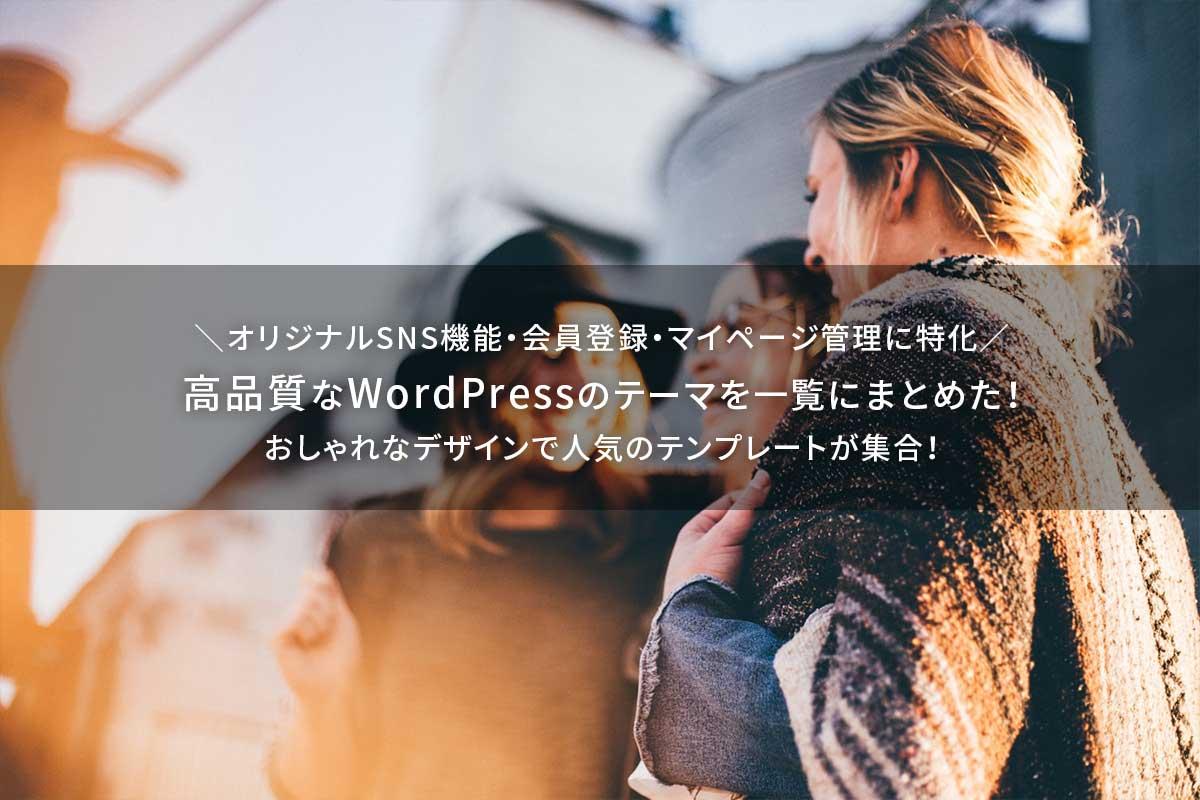 オリジナルSNS構築・会員登録機能・マイページ管理が可能!高品質なワードプレスのテーマをまとめた!おしゃれなデザインのテンプレートが集合! wordpress_themes_wp-sns