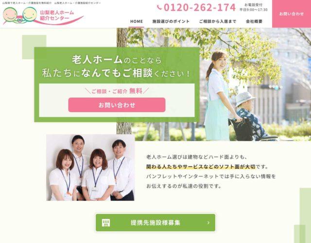 山梨老人ホーム紹介センターさんの公式サイト(公式ホームページ・公式HP)が公開!認知症の親御さんやご家族をお持ちのご家庭に人気! yamanashi_home-syoukai_01