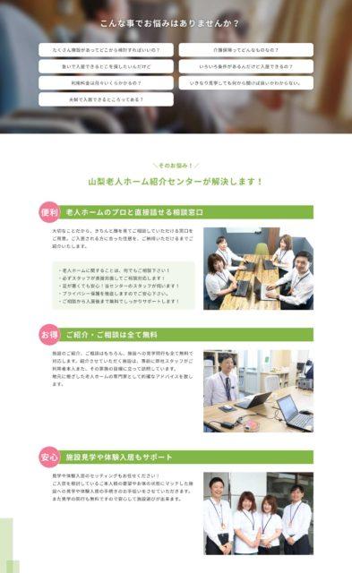 山梨老人ホーム紹介センターさんの公式サイト(公式ホームページ・公式HP)が公開!認知症の親御さんやご家族をお持ちのご家庭に人気! yamanashi_home-syoukai_02