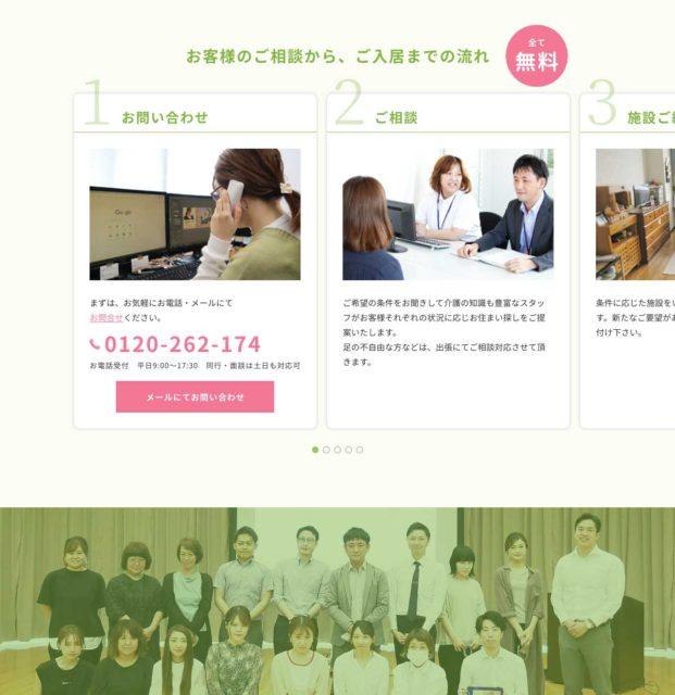 山梨老人ホーム紹介センターさんの公式サイト(公式ホームページ・公式HP)が公開!認知症の親御さんやご家族をお持ちのご家庭に人気! yamanashi_home-syoukai_03