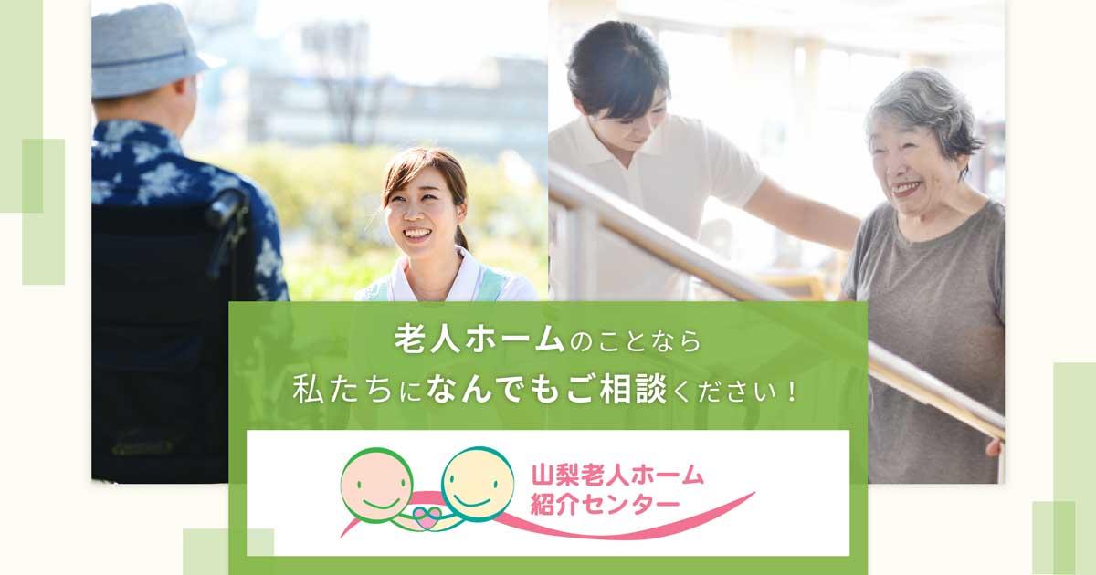 山梨老人ホーム紹介センターさんの公式サイト(公式ホームページ・公式HP)が公開!認知症の親御さんやご家族をお持ちのご家庭に人気! yamanashi_home-syoukai_ogp