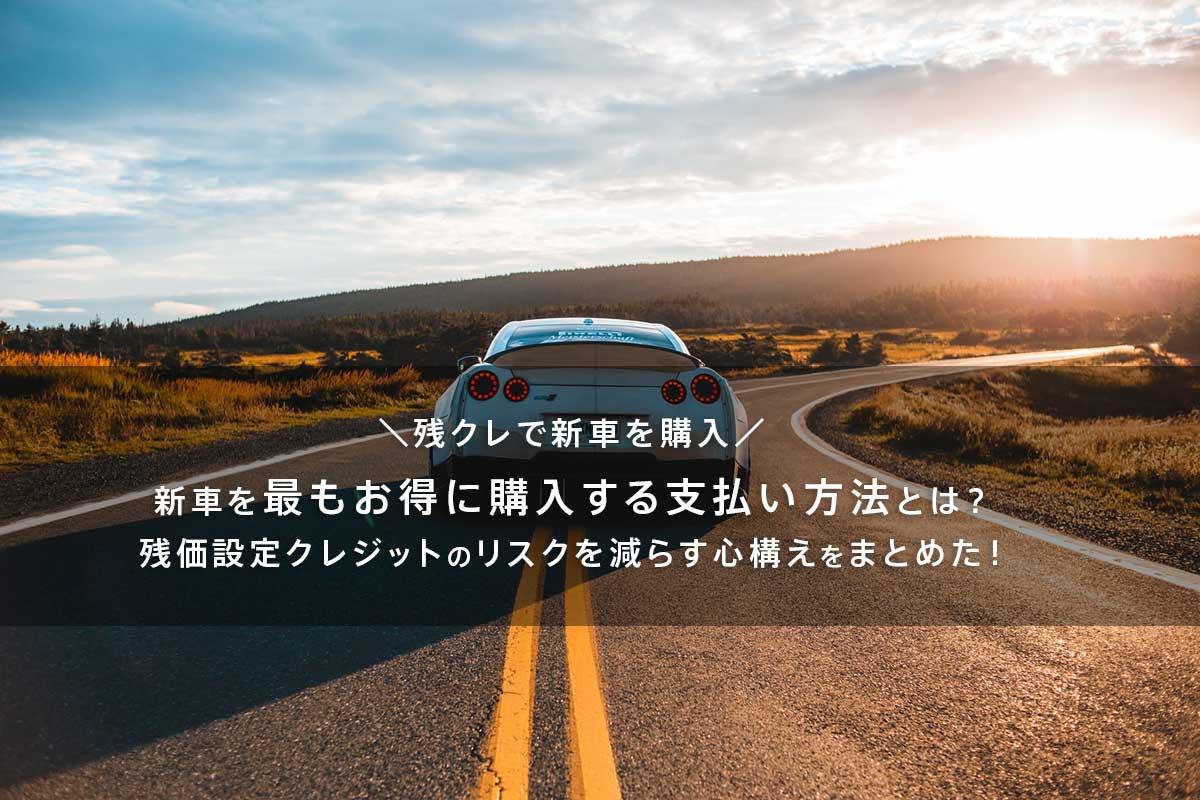 残クレでCX-8に乗り換え!新車を最もお得に購入する支払い方とは?残価設定クレジットのリスクを減らす方法や心構えをまとめた! car_residual_value_credit
