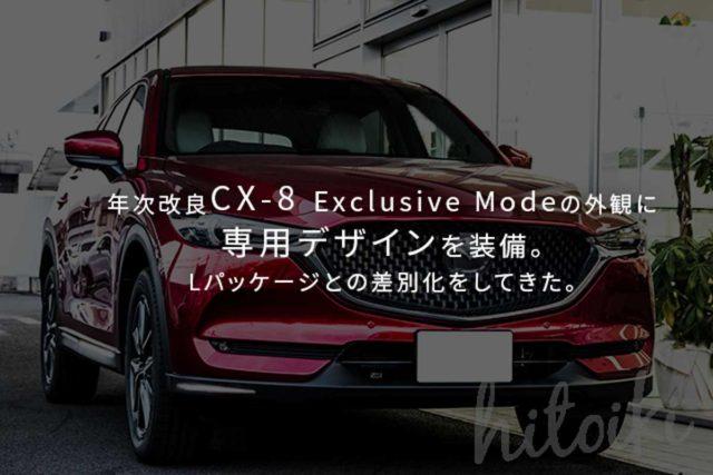 2020年の年次改良CX-8(2021年モデル)エクスクルーシブモードの外観に専用デザイン!Lパッケージとの差別化!