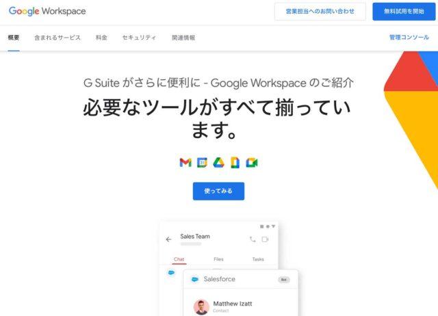 公式情報あり!GoogleのWorkspace(ワークスペース)が10%割引!お得な限定クーポンコードを配付中!