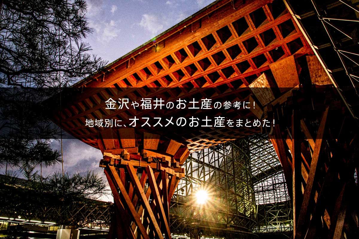 金沢や福井のお土産の参考に!地域別におすすめのお土産をまとめた!人気の羽二重餅やノドグロの浜焼きが香ばしくて美味♪ kanazawa_fukui_souvenir_img_3023