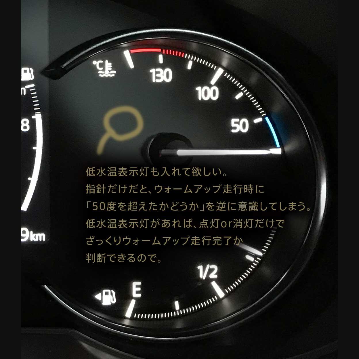 MAZDA CX-8を2台乗ってきて感じた!マツダのTFT液晶メーターの弱点や改善すべきポイントとは? mazda_cx-8_cx8_tft_lcd_meter_02