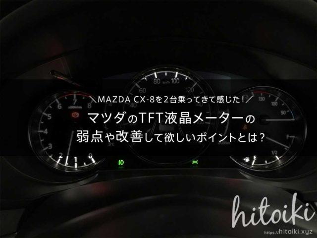 MAZDA CX-8を2台乗ってきて感じた!マツダのTFT液晶メーターの弱点や改善点と改善ポイントとは?
