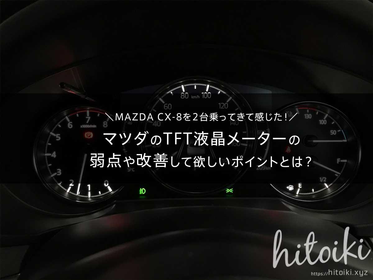 MAZDA CX-8を2台乗ってきて感じた!マツダのTFT液晶メーターの弱点や改善点と改善ポイントとは? mazda_cx-8_cx8_tft_lcd_meter_img_4439_main