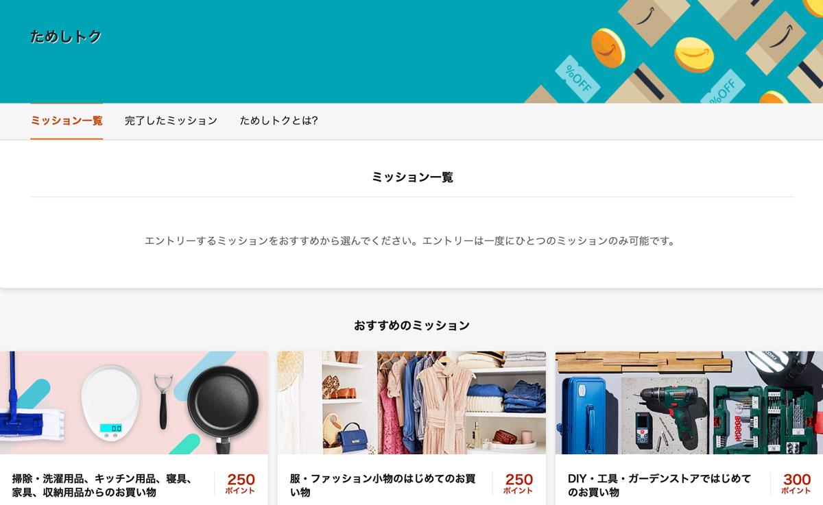 ためしトク Amazon(アマゾン)で効率よくポイントを大量にもらう最新の方法をまとめた! amazon_tameshitoku_01