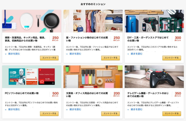 ためしトク Amazon(アマゾン)で効率よくポイントを大量にもらう最新の方法をまとめた! amazon_tameshitoku_02