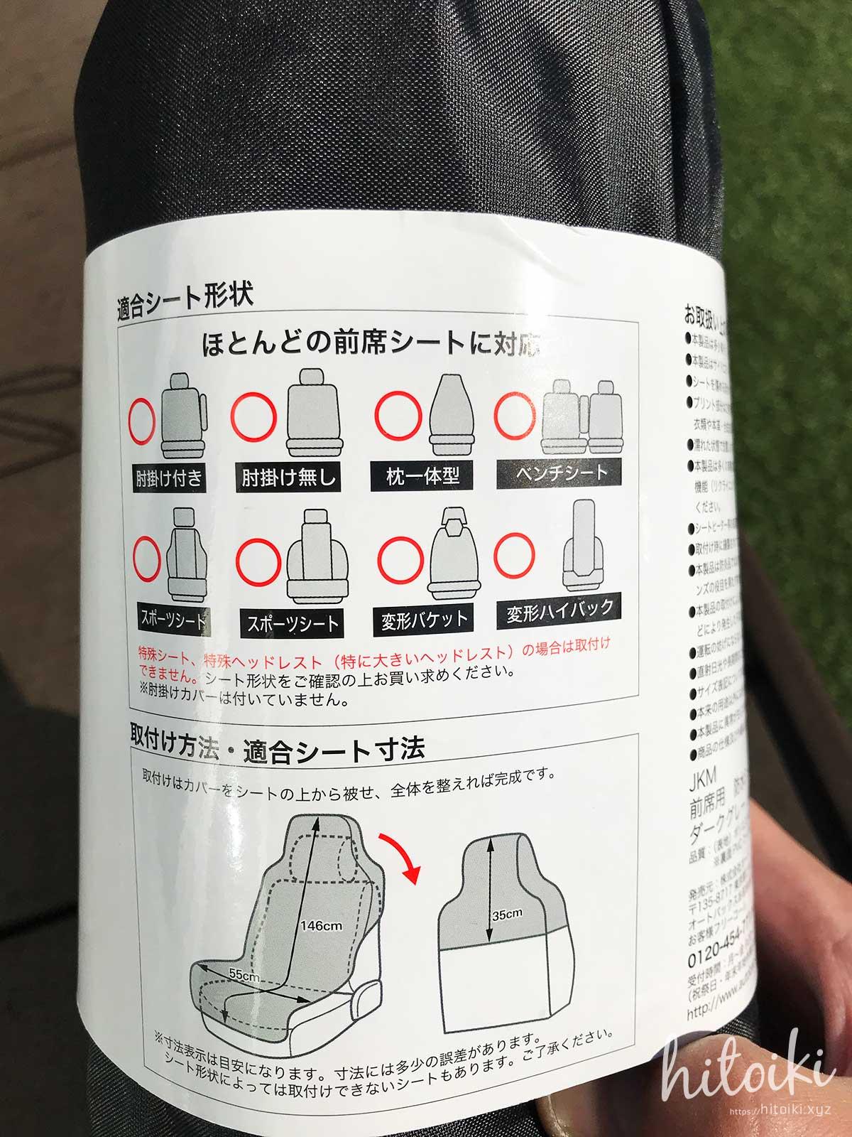 オートバックスのブランド「JKM」の防水シートカバー MAZDA CX-8 に装着 jkm_jackandmarie_seatcover_img_2386