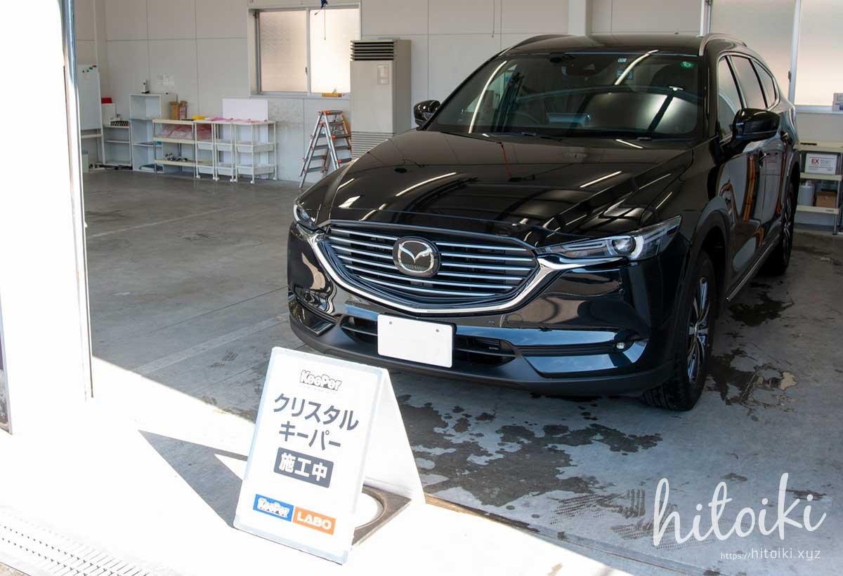 施行中 MAZDA CX-8の新車コーティングにクリスタルキーパーを施工。黒色の車(濃色車)でも、水垢と汚れ付着が大幅に減りメンテナンスが楽になったので効果を実感! mazdacx8_cx-8_keeperlabo_crystal_coating_img_3208