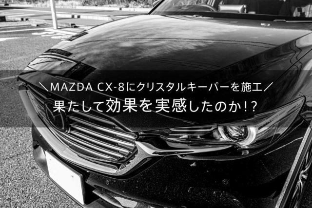 MAZDA CX-8の新車コーティングにクリスタルキーパーを施工。黒色の車(濃色車)でも、水垢と汚れ付着が大幅に減りメンテナンスが楽になり、効果を実感!?