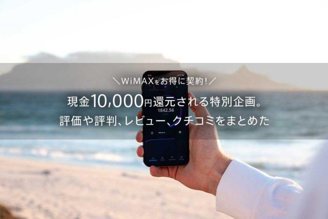 現在開催中!現金1万円還元されるBroadWiMAX公式のお得なキャンペーン企画。評価や評判、レビュー、クチコミをまとめた