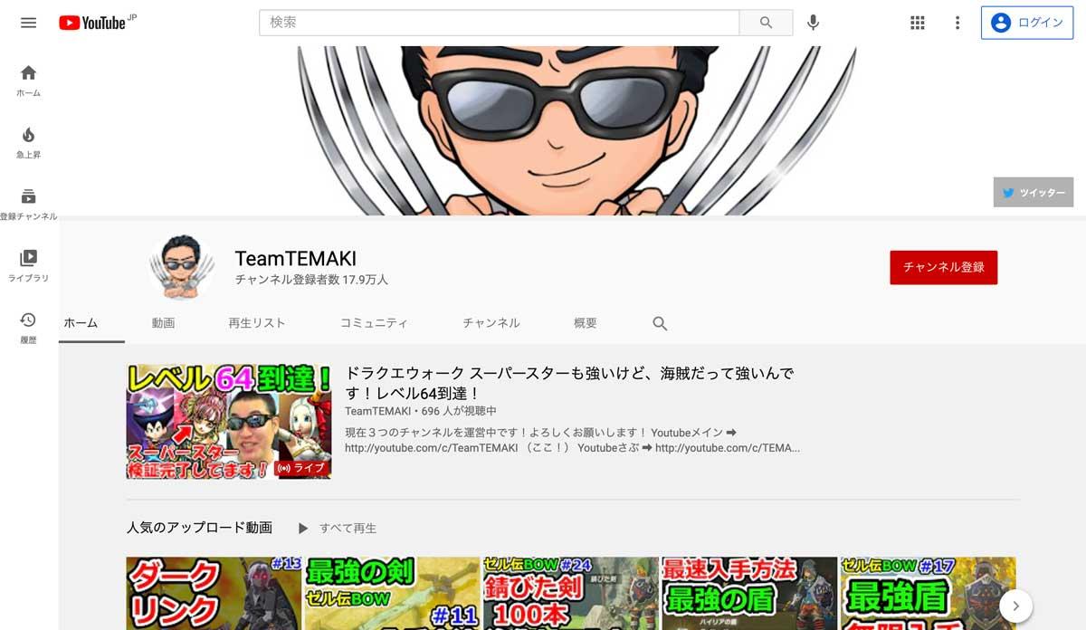 テマキ ドラクエウォークの攻略で困った時に!頼れるYouTuberの人気チャンネルのオススメをまとめた! youtuber_temaki