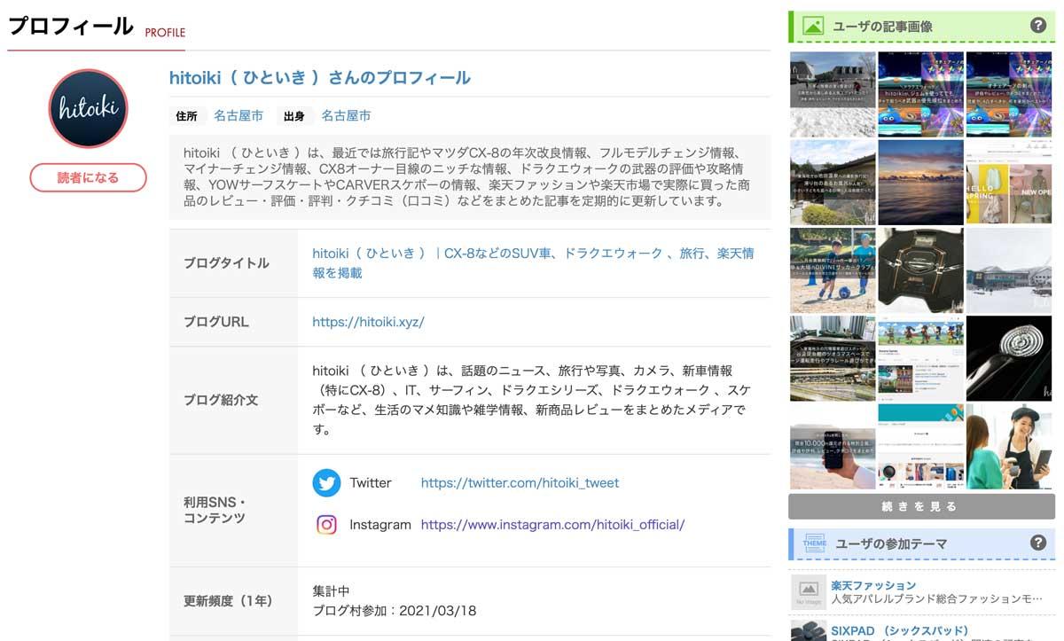 にほんブログ村に登録してみた!本当にアクセスが増えるのか今後検証。評価・評判・レビュー・口コミ・クチコミ・注意点をまとめた! blogmura-review_hitoiki