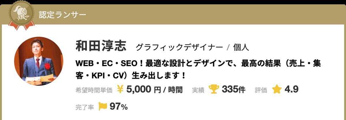 ランサーズ 和田淳志 Oka_Surfer  認定ランサー blogmura-review_lancers_wada