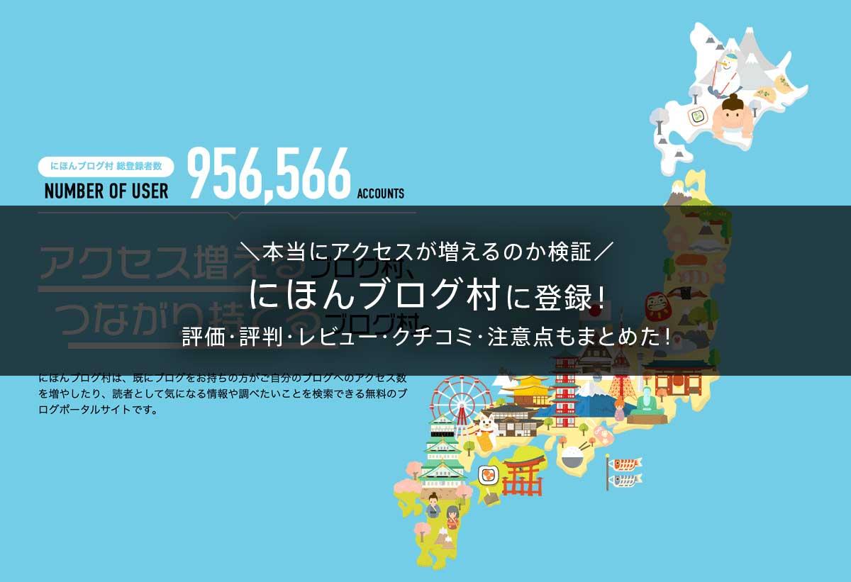 ブログ村に登録してみた!本当にアクセスが増えるのか今後検証。評価・評判・レビュー・口コミ・クチコミ・注意点をまとめた! blogmura-review_main