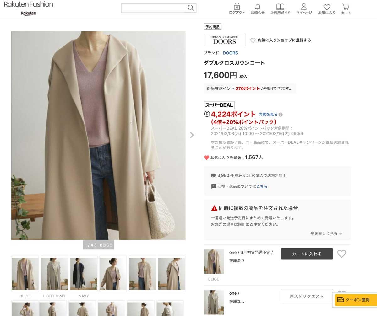 春物の準備に!楽天ファッションで人気の女性アイテムをまとめた!評価やレビュー、感想も! brandavenue-rakuten-fashion_02_03