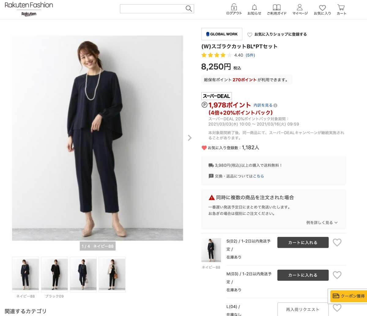 春物の準備に!楽天ファッションで人気の女性アイテムをまとめた!評価やレビュー、感想も! brandavenue-rakuten-fashion_02_04