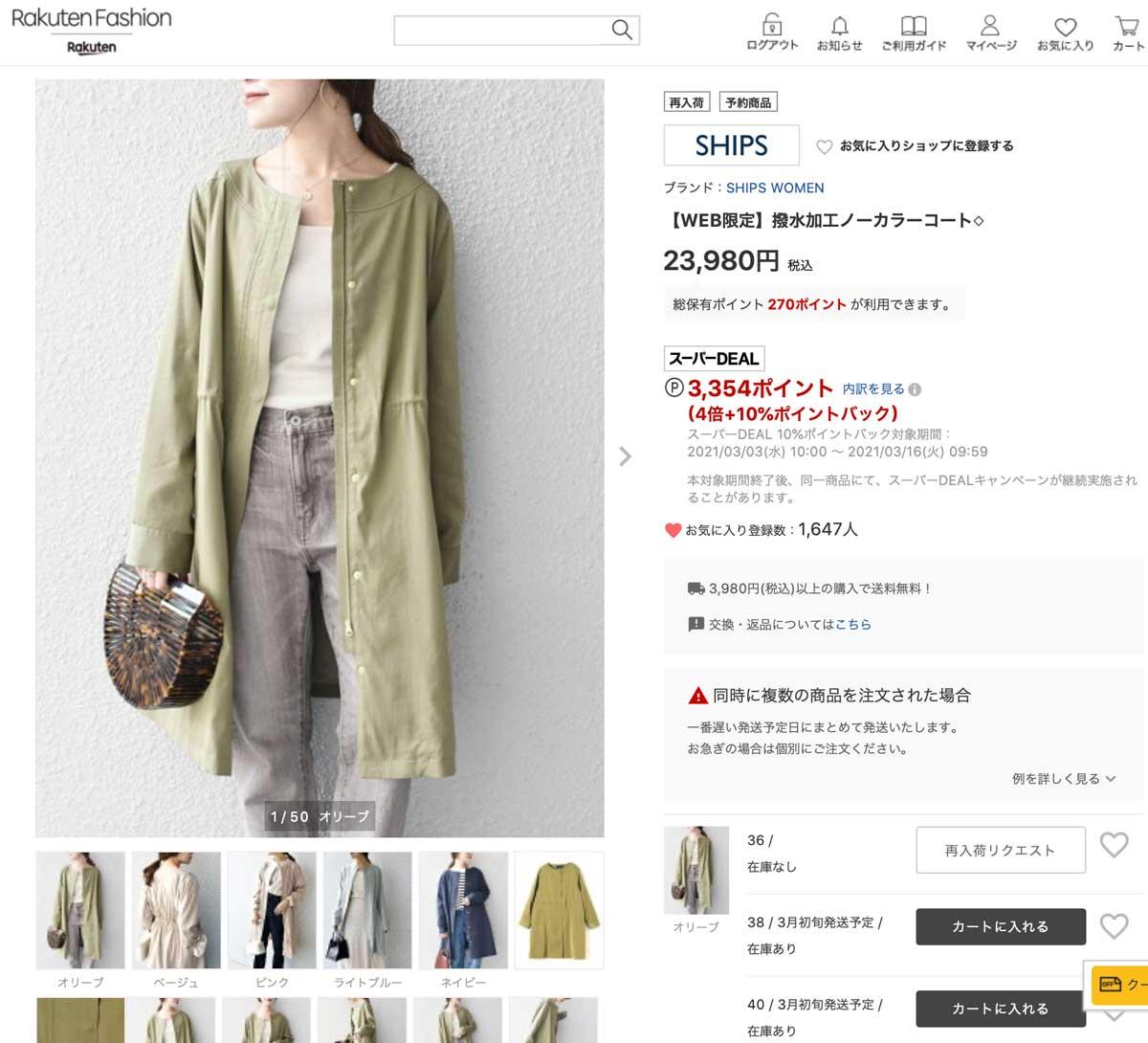 春物の準備に!楽天ファッションで人気の女性アイテムをまとめた!評価やレビュー、感想も! brandavenue-rakuten-fashion_02_05