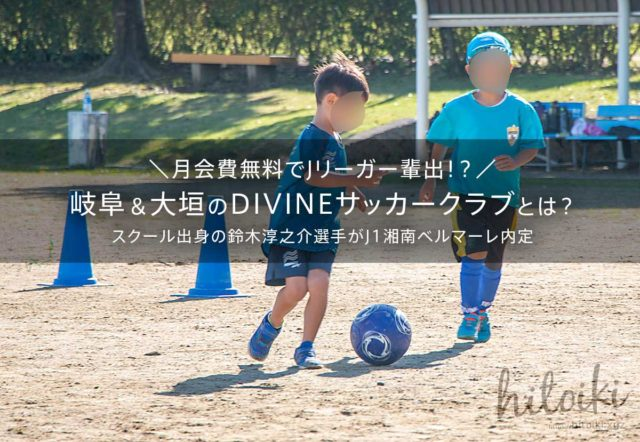 月会費無料でJリーガー輩出?岐阜&大垣のDIVINEサッカークラブとは。出身の鈴木淳之介がJ1湘南ベルマーレ内定