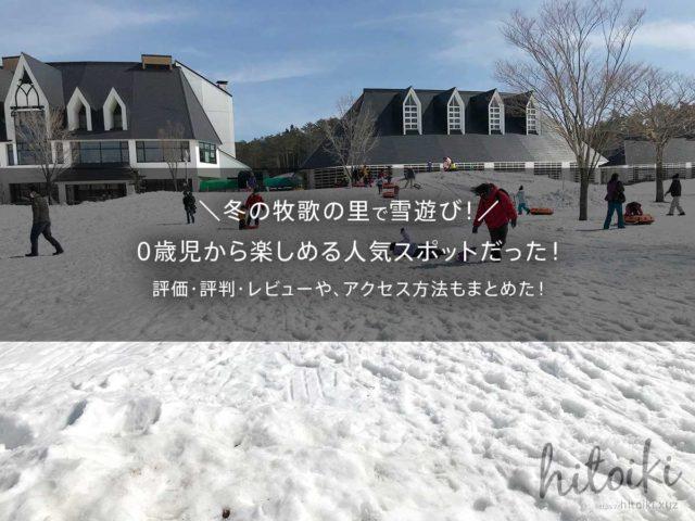 冬の牧歌の里で雪遊び!0歳児から楽しめる人気スポット!評価・評判・レビュー・口コミ・クチコミ・アクセス方法をまとめた!