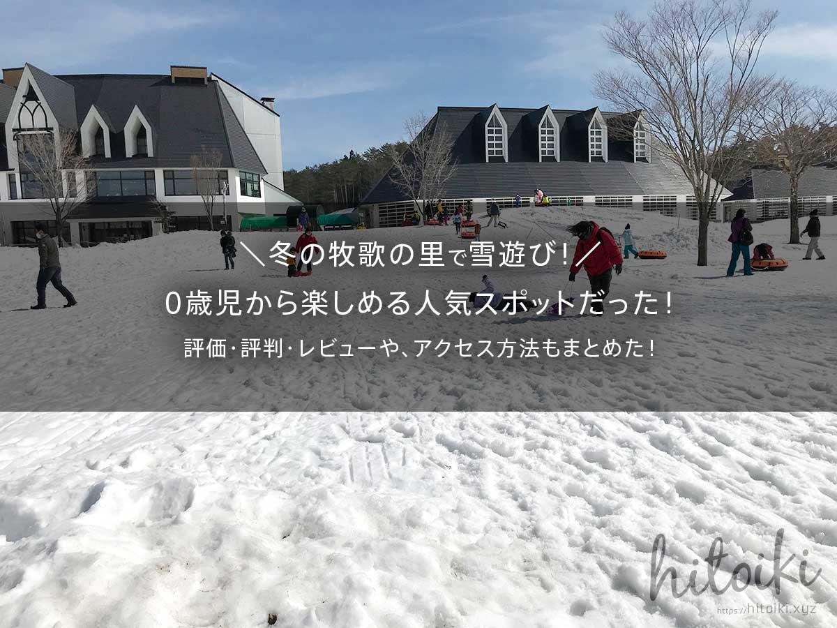 冬の牧歌の里で雪遊び!0歳児から楽しめる人気スポット!評価・評判・レビュー・口コミ・クチコミ・アクセス方法をまとめた! gifu_hiruganokogen-bokka-no-sato_img_4813_main