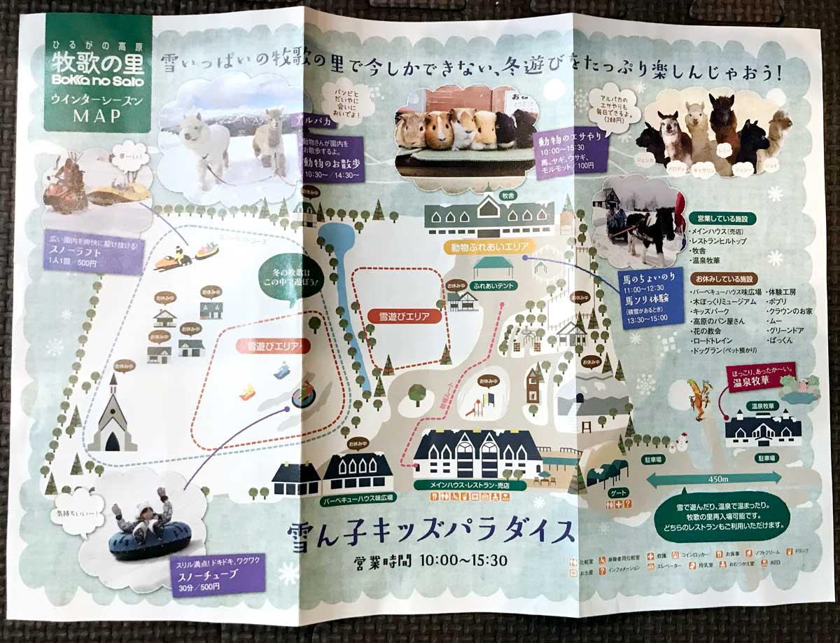 冬の牧歌の里で雪遊び!0歳児から楽しめる人気スポット!評価・評判・レビュー・口コミ・クチコミ・アクセス方法をまとめた! 園内マップ ウインターシーズン用 gifu_hiruganokogen-bokka-no-sato_map_img_4957