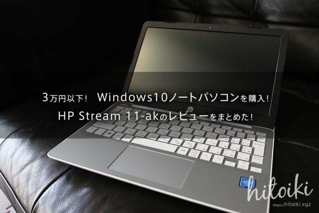 3万円以下!Windows10ノートパソコンを購入!HP Stream 11-akの評価・評判・レビューをまとめた!