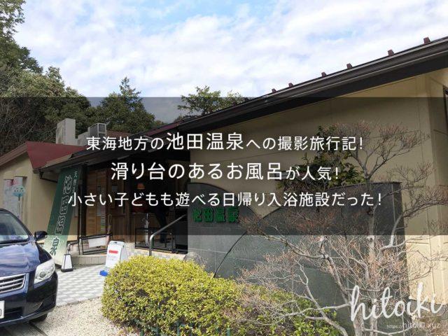 池田温泉への撮影旅行記!東海地方の滑り台のあるお風呂が人気!小さい子どもも遊べる日帰り入浴施設!