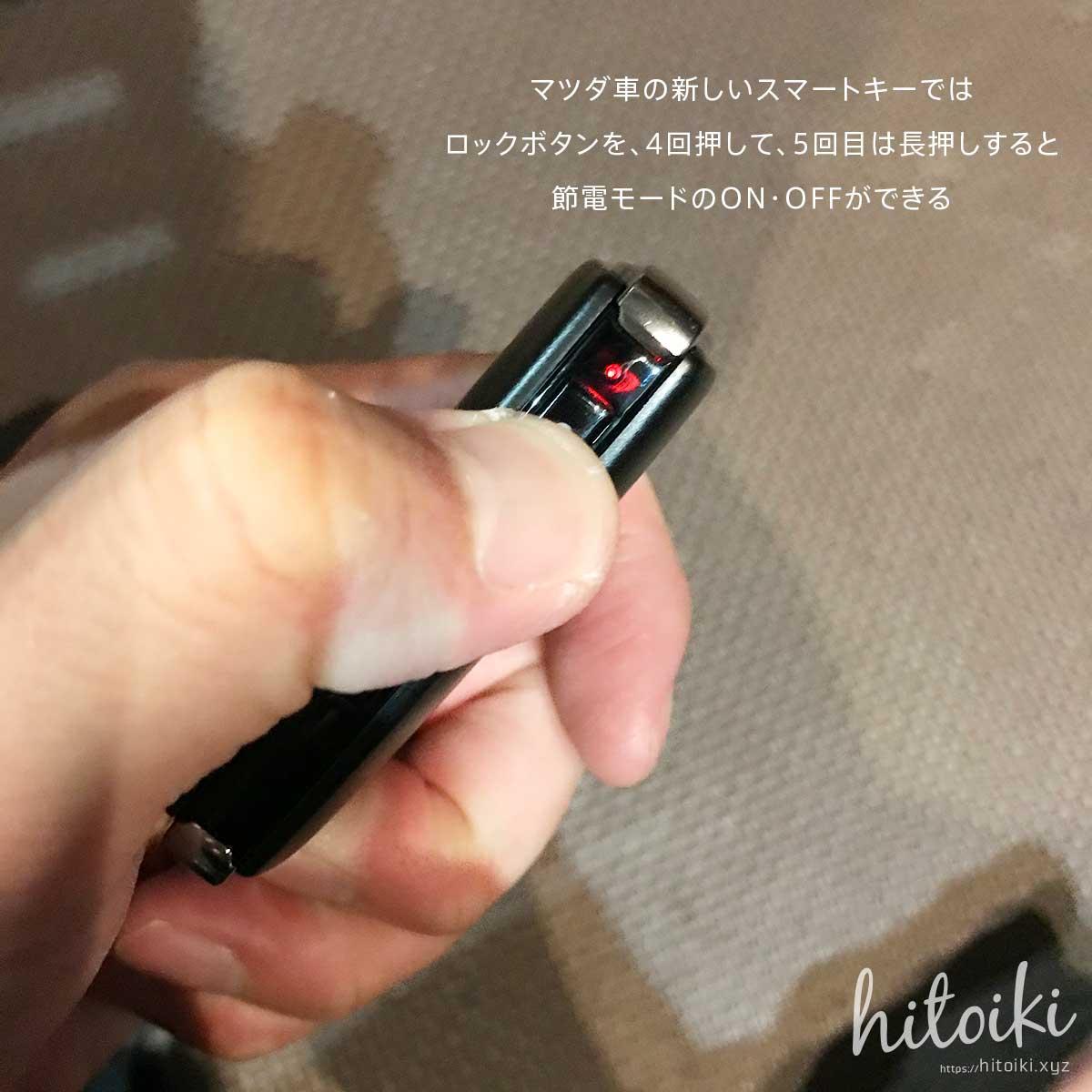 マツダ車のセキュリティ対策!スマートキーを節電モードにしてCX-8やCX-5の盗難防止方法をまとめた mazda-smart-key-power-saving_img_4973