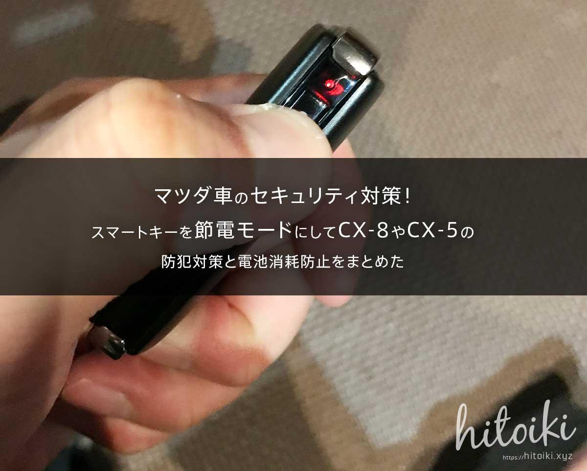 マツダ車のセキュリティ対策!スマートキーを節電モードにしてCX-8やCX-5の盗難防止方法をまとめた mazda-smart-key-power-saving_img_4973_main