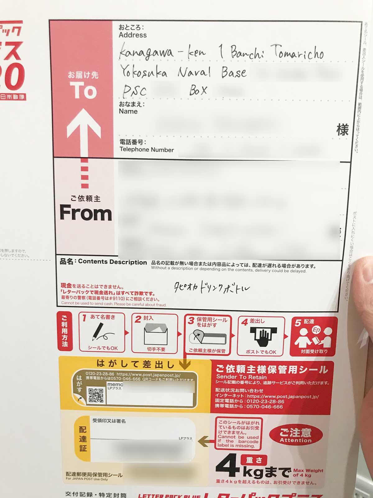 横須賀米軍基地にレターパックプラスで出荷!郵便局に確認、APO/FPO番号不要で商品を発送可能!宛名や住所の書き方など出荷方法をまとめた! apo_fpo_ you_pack_letterpack_img_5239