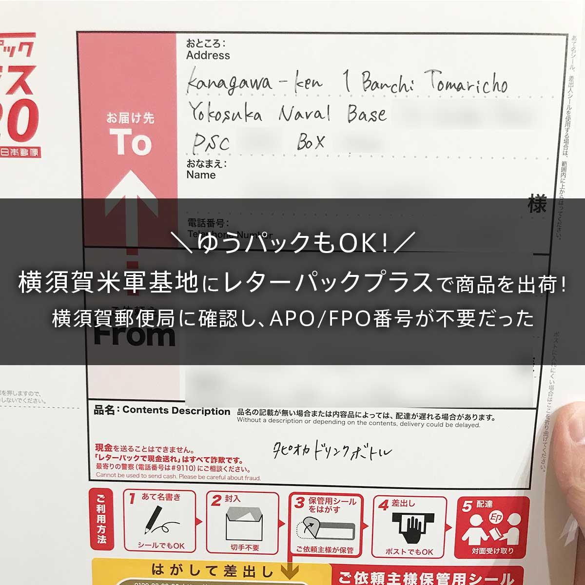 横須賀米軍基地にレターパックプラスで出荷!郵便局に確認、APO/FPO番号不要で商品を発送可能!宛名や住所の書き方など出荷方法をまとめた! apo_fpo_ you_pack_letterpack_img_5239_main