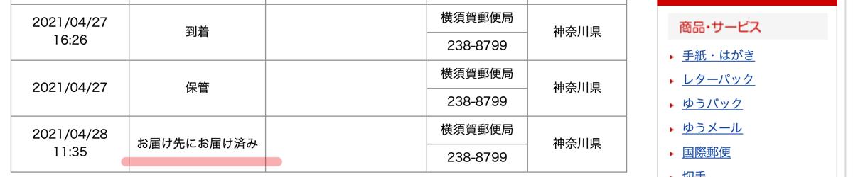 米軍横須賀海軍基地施設に無事に出荷完了 横須賀米軍基地にレターパックプラスで出荷!郵便局に確認、APO/FPO番号不要で商品を発送可能!宛名や住所の書き方など出荷方法をまとめた! delivery_completed