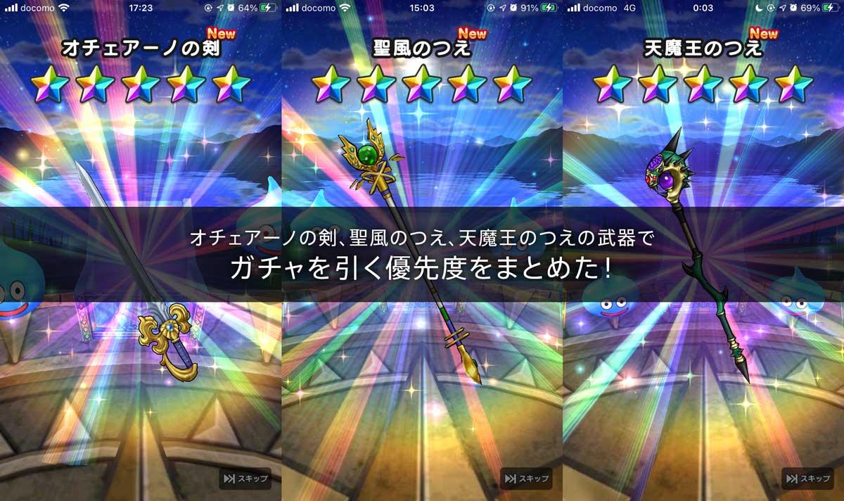 dragonquest-walk_dqwalk_dq7_oceano-sword_holy-wind-staff_tenmaou-staff_priority_img_5021_main