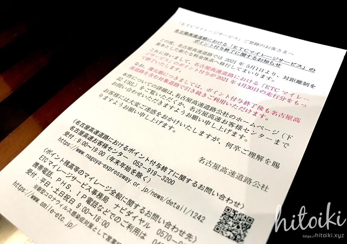 悲報!名古屋高速道路でETCマイレージポイント付与が終了(廃止に)。ETC日曜・祝日割引も終り etc_end_nagoya-expressway_img_5045