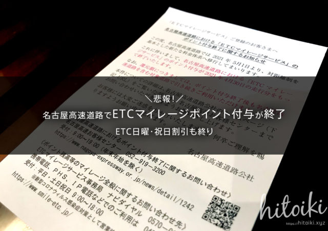 悲報!名古屋高速道路でETCマイレージポイント付与が終了(廃止に)。ETC日曜・祝日割引も終り