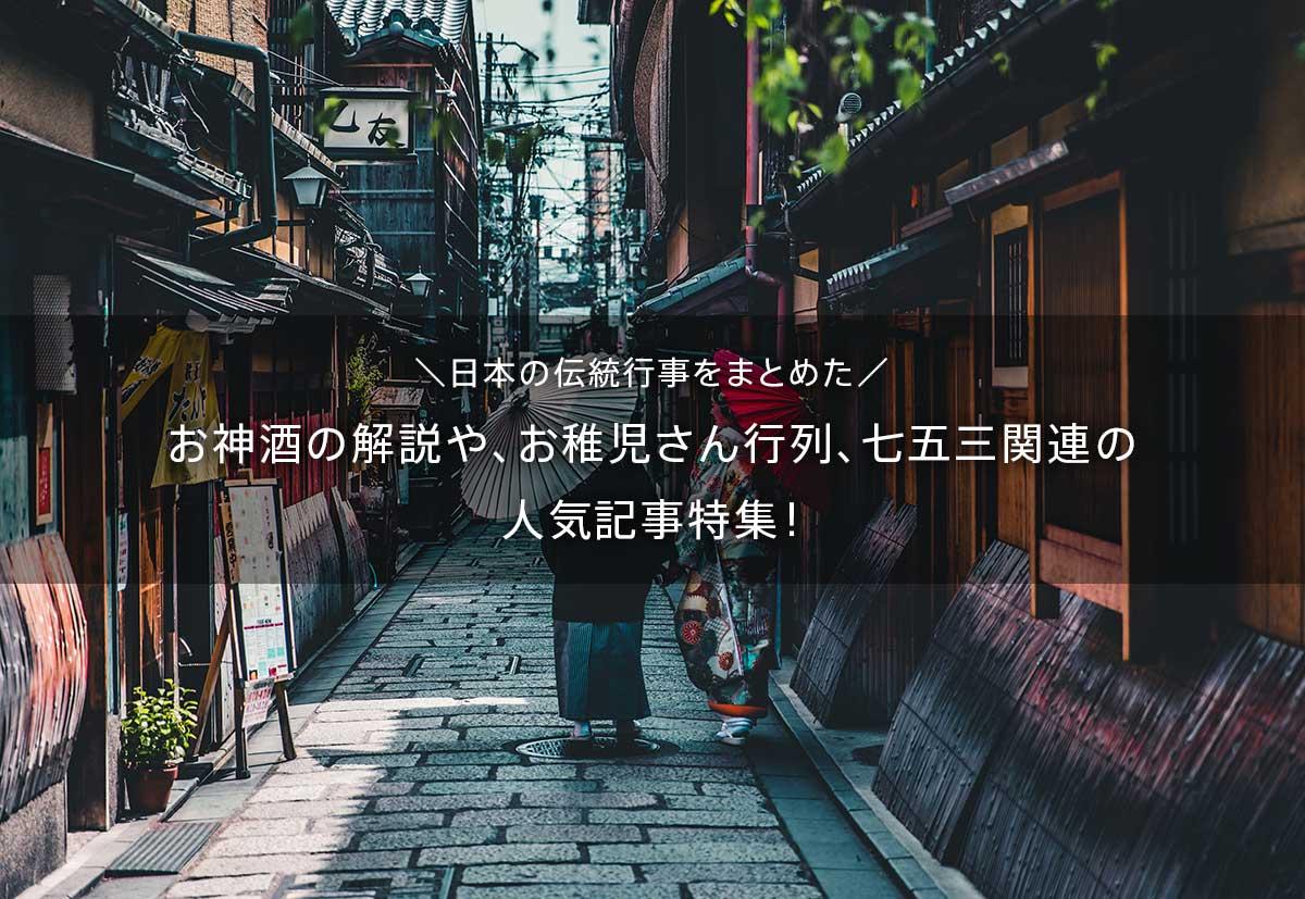 お神酒の解説や、お稚児さん行列、七五三についてまとめた人気記事特集! japan_omiki_ochigo_753_hatsumoude