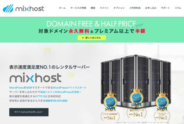 わずか90秒でWordPressが開始できる、mixhost。表示速度を高速化するWEBサーバー。公式サイトの情報も掲載。