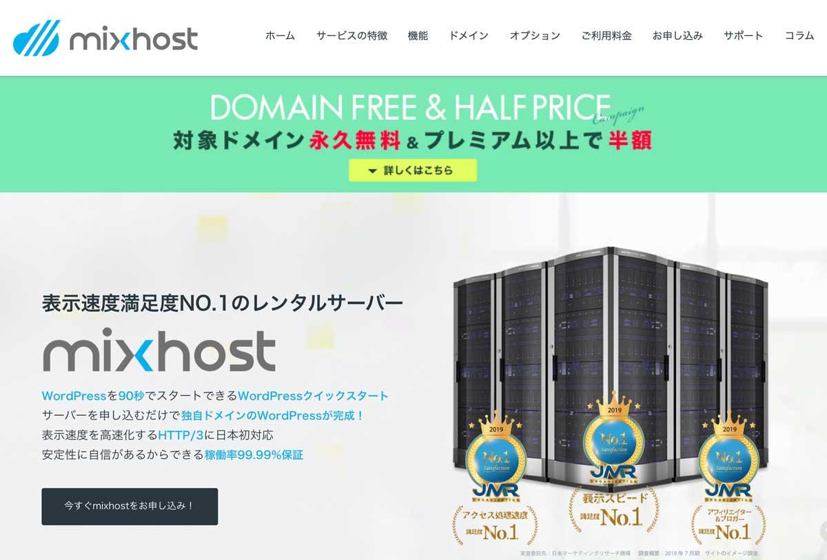 わずか90秒でWordPressが開始できる、mixhost。表示速度を高速化するWEBサーバー mixhost_web-server