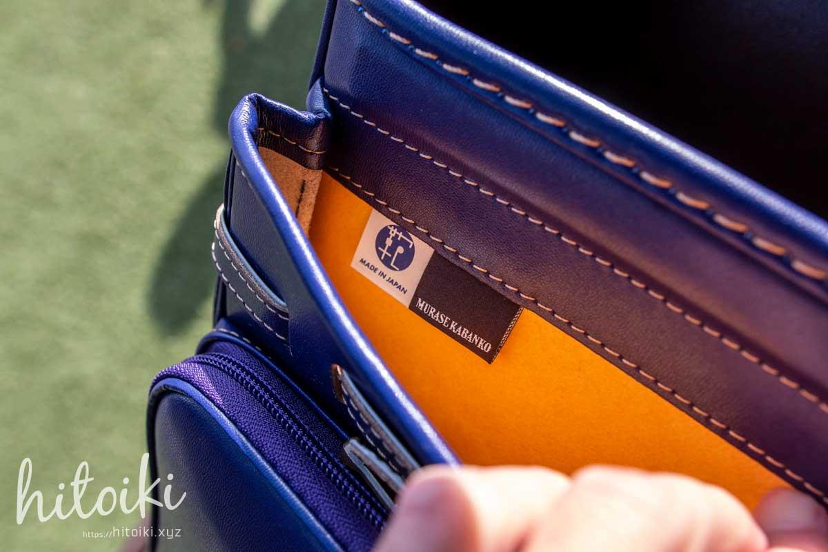 村瀬鞄行の男の子用ランドセルの紫色(パープル)が、おしゃれデザインだった! 安心の日本製デザイン&製造 6年間の保証付き murasekabanko_lb958p_school-bag_img_3445