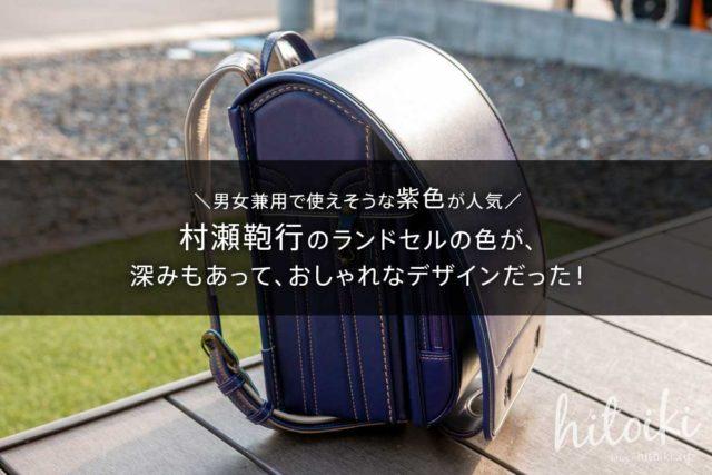 村瀬鞄行の男の子用ランドセルの紫色(パープル)が、おしゃれデザインだった!