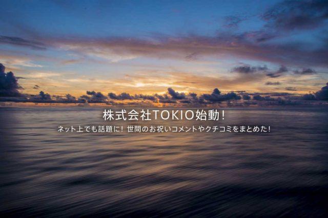 株式会社TOKIO始動!ネット上でも話題に!世間のお祝いコメントやクチコミをまとめた!