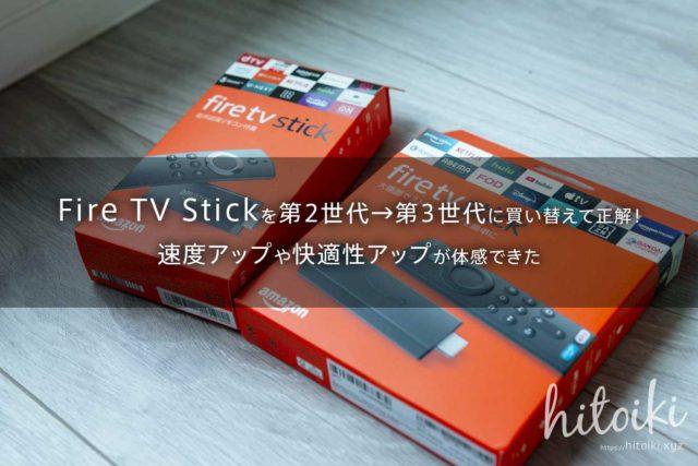 Fire TV Stickを第2世代→第3世代に買い替えて正解!速度アップや快適性アップが体感できた